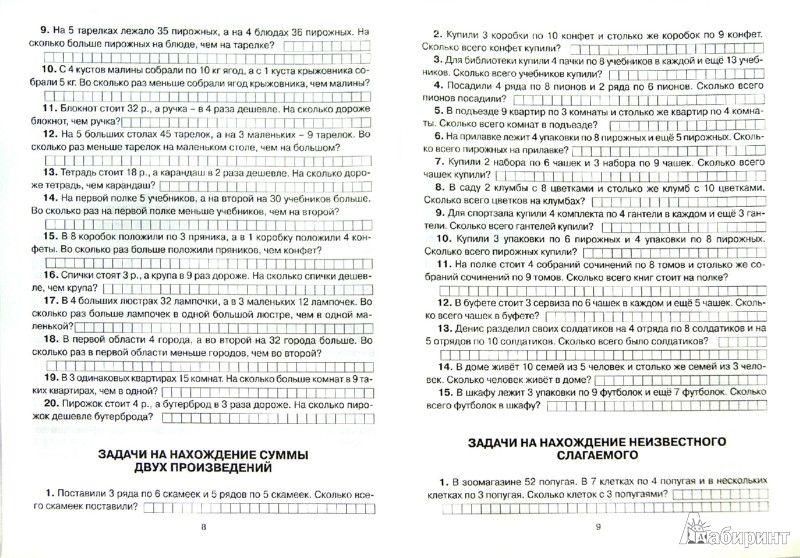 Про школу конспект урока по обучению грамоте журова евдокимова знакомство с буквой жж