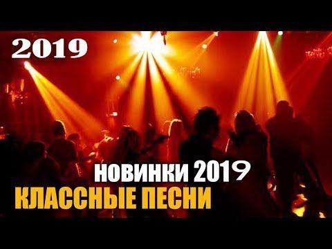 Треки из ночных клубов 2019 мужской стриптиз клуб в красноярске