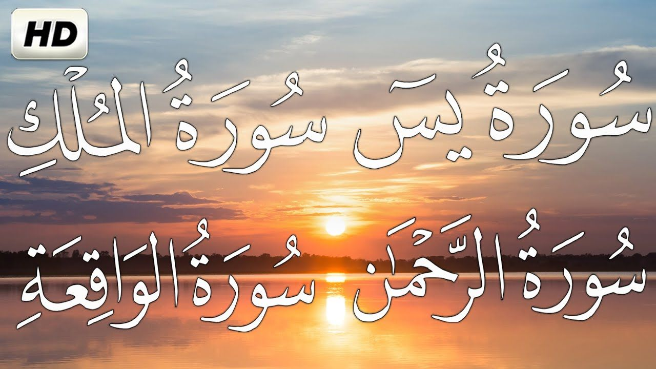 سورة يس سورة الملك سوره الواقعه سوره الرحمن تلاوة هادئة قران كريم شفاء Quran Arabic Calligraphy