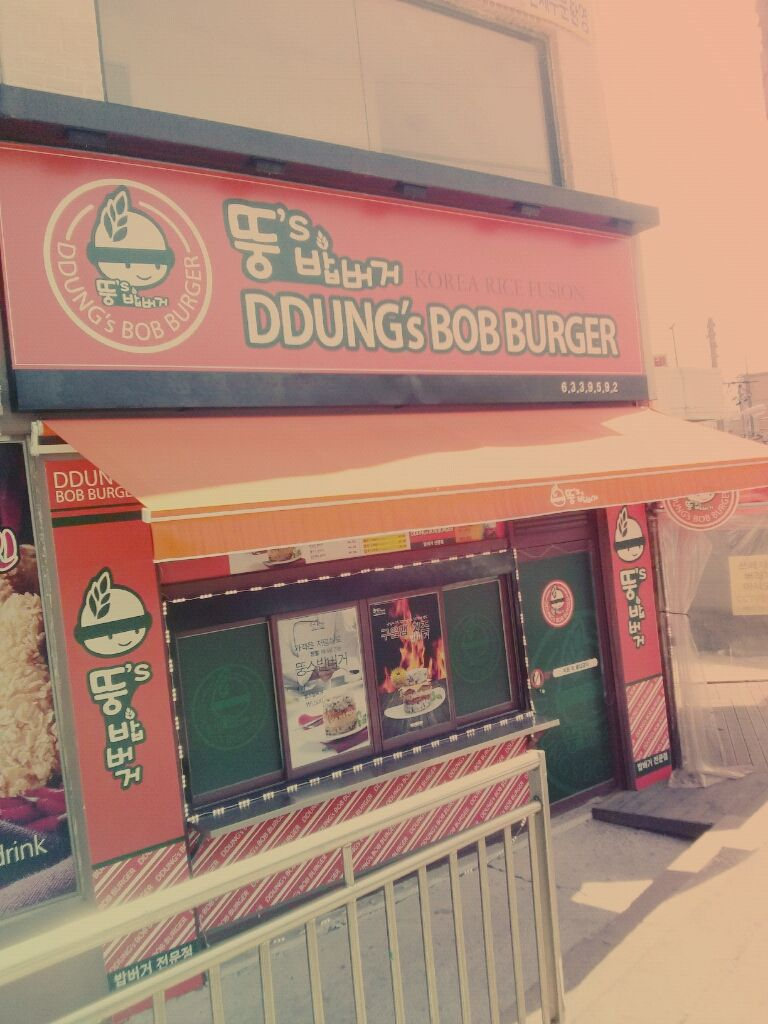 "Korean rice burger store ""  뚱""s babburger """