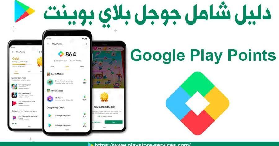 إستخدام جوجل بلاي بوينت أو Google Play Point و هو برنامج مكافآت في متجر جوجل بلاي تقدم فيها الشركة جوجل رصيد مال Google Play Music Google Play Ready Player One