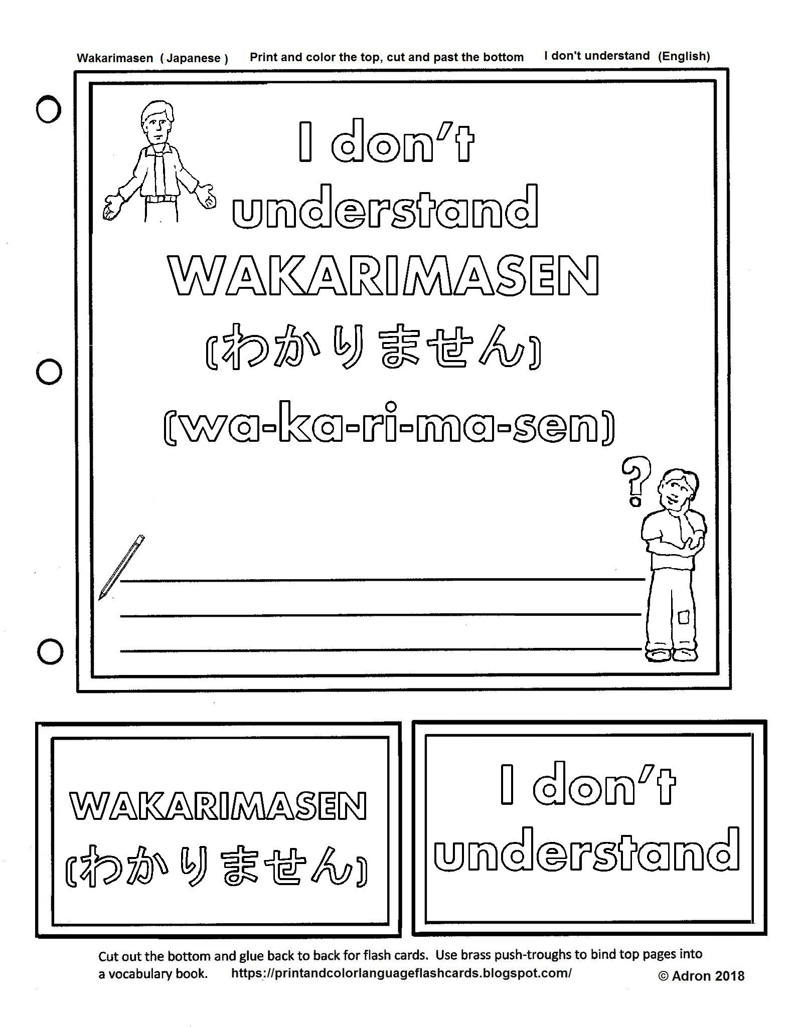 A Print And Color Page For A Language Flashcard For The Japanese Word Wakarimasen In English It Means Learn Japanese Words Japanese Words Vocabulary Book