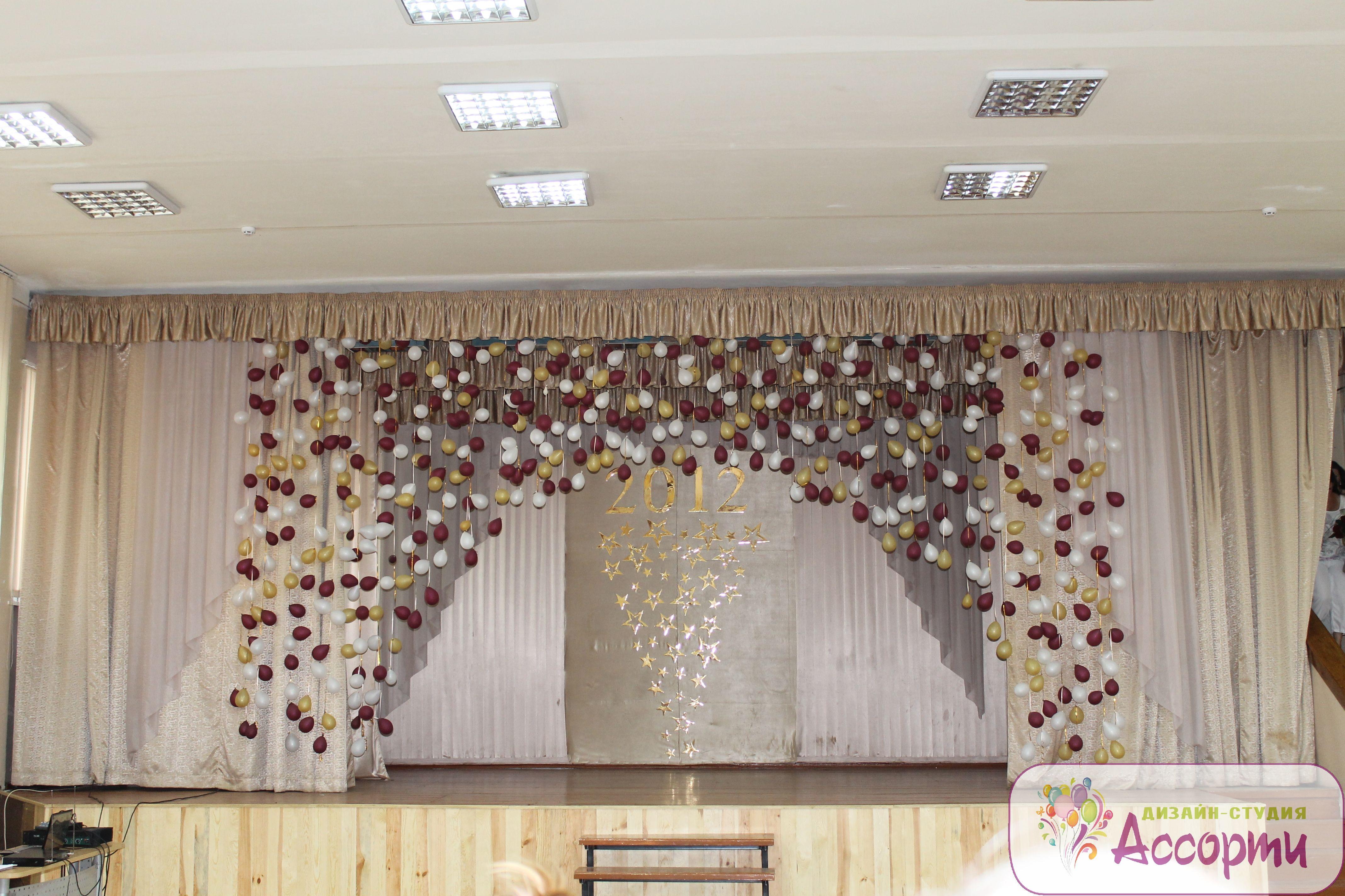 Украшение зала выпускной своими руками фото фото 941