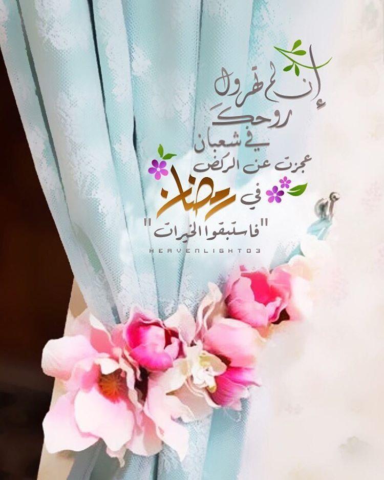 رمضان Ramadan Islam Quran Verses