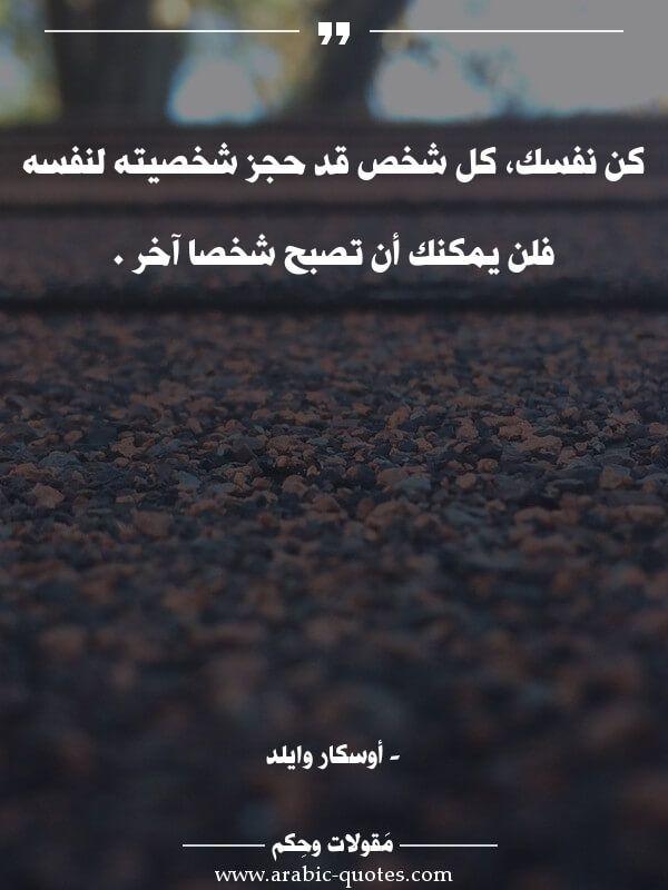 كن نفسك كل شخص قد حجز شخصيته لنفسه فلن يمكنك أن تصبح شخصا آخر Quotes Quote عربي عربية Quoteoftheday Book Cita Social Quotes Words Quotes Wise Quotes