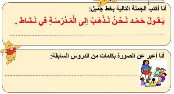 جمل قصيرة للقراءة للصف الأول