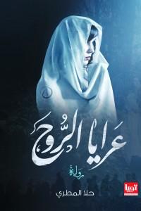 عرايا الروح Fiction Books Worth Reading Pdf Books Reading Arabic Books