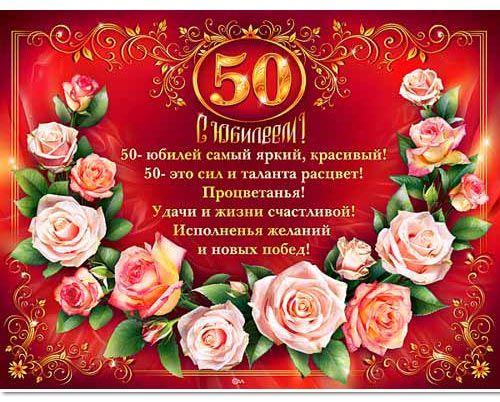 Картинки по запросу поздравление с юбилеем 50 лет