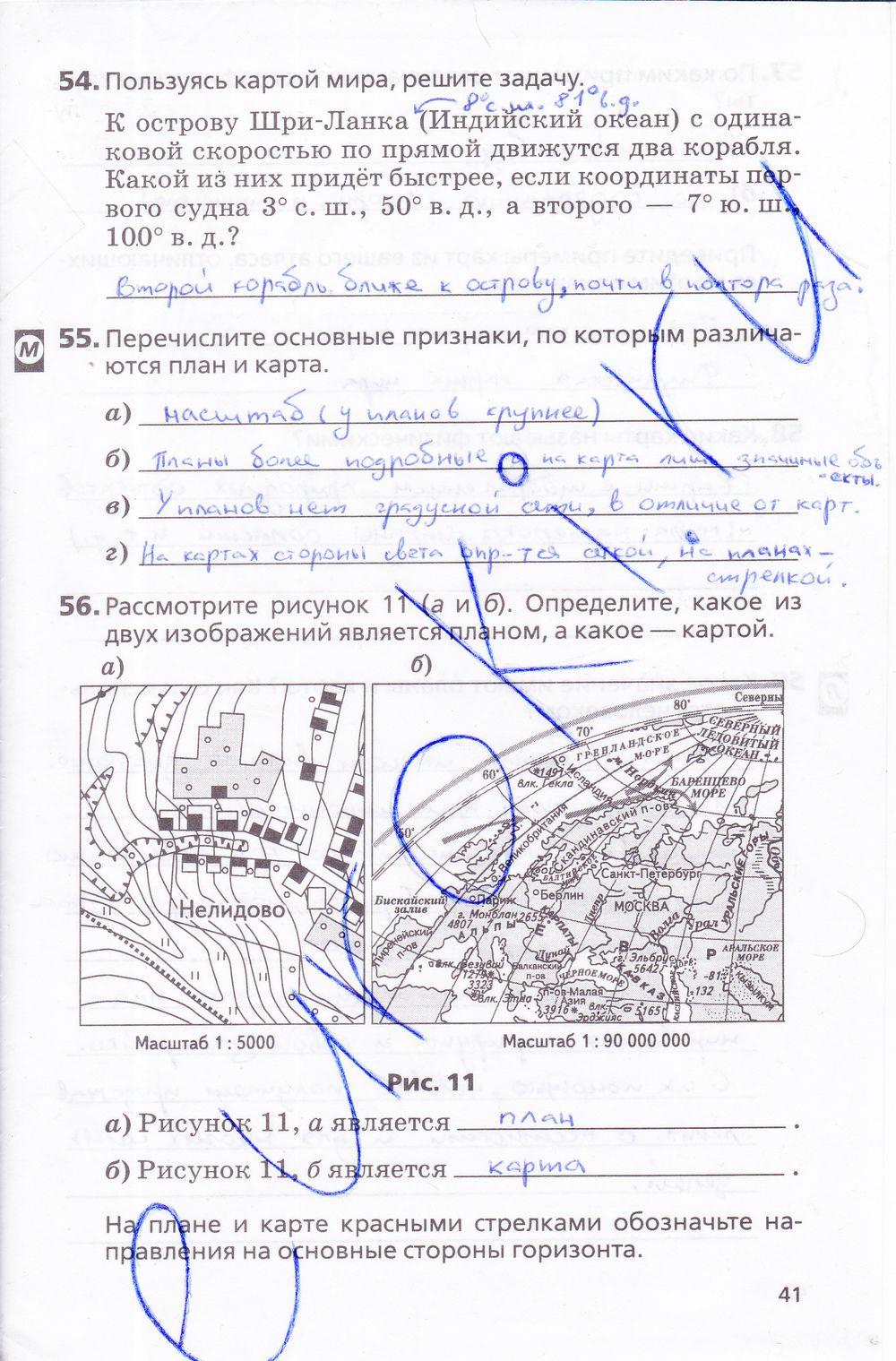 Ответы по географии 7 класс з.я андреевская и.п галай