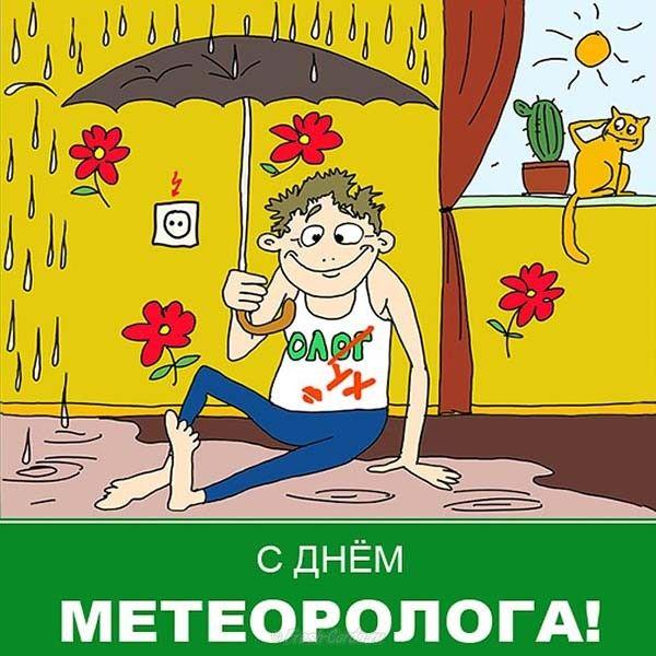 Картинки разлуке, открытка метеоролог