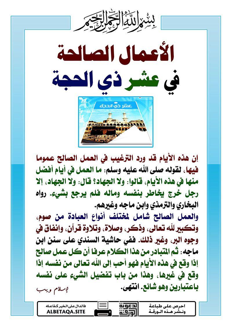 احرص على إعادة تمرير هذه البطاقة لإخوانك فالدال على الخير كفاعله Islam Words Prayers