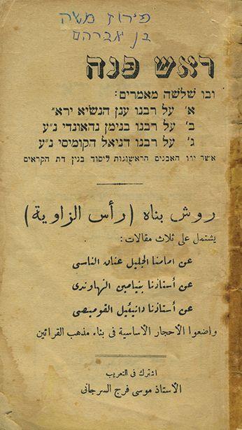 327 Jpg 346 615 Old Egypt Egypt Book Lovers