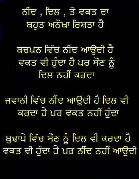 Punjabi Status – ਪੰਜਾਬੀ ਸਟੇਟਸ-Whatsapp-Sad-Love