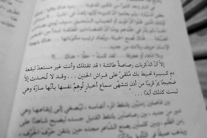 الذكريات رصاصة طائشة Quotations Quotes Reality
