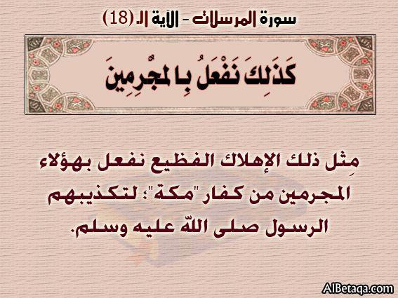 الآيه 18 سورة المرسلات التفسير المصور Calligraphy Social Security Card Arabic Calligraphy