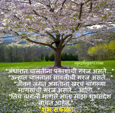 Good Morning Quotes In Marathi Whatsapp Morning Quotes Good
