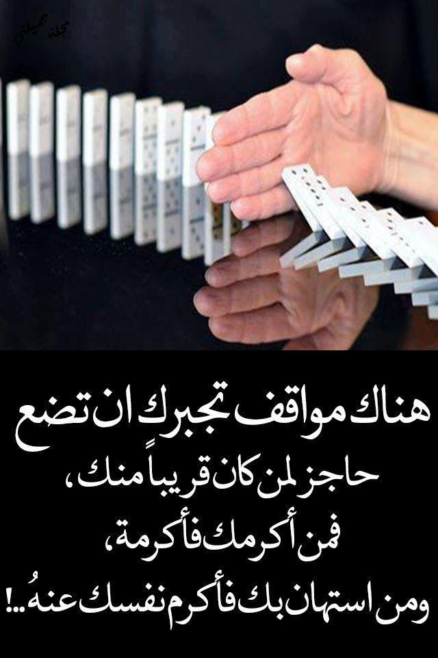 المواقف ب تظهر الغالي و الرخيص Arabic Quotes Wisdom Quotes Life Proverbs Quotes