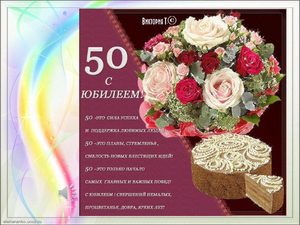 Поздравления в день юбилея 50 лет женщине