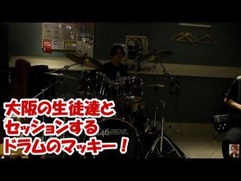 大阪の生徒達とセッションするドラムのマッキー【Bass&Dram Session!】