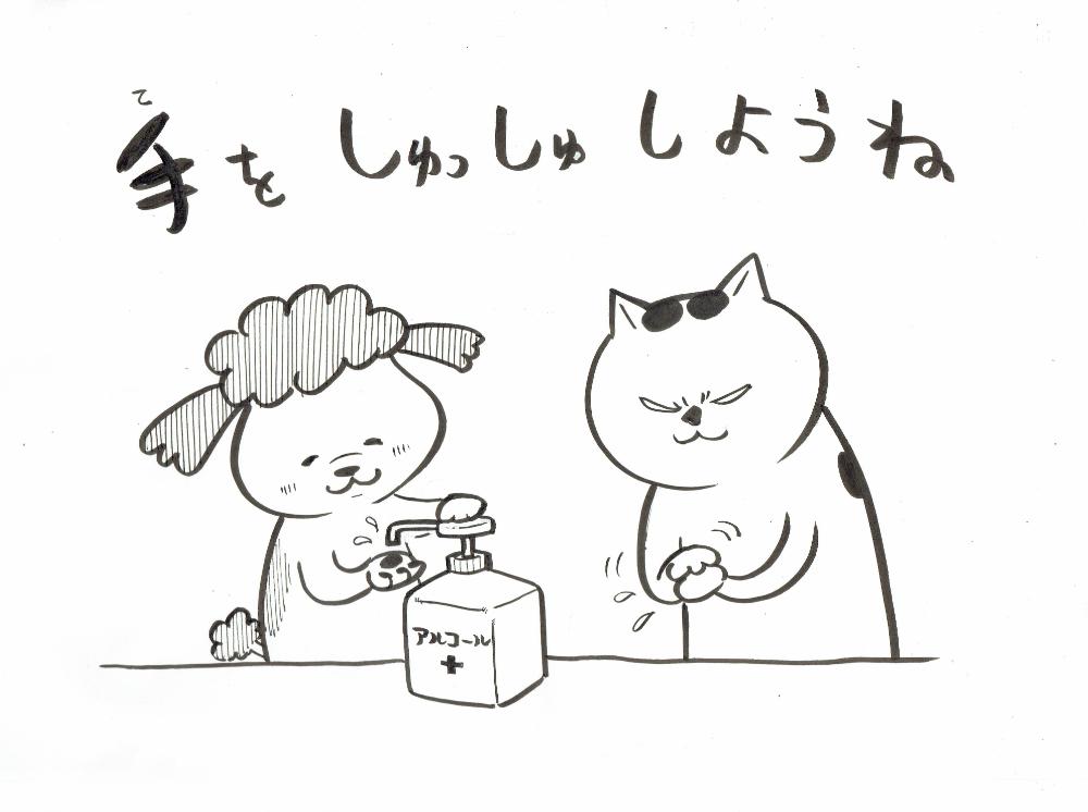 松本ひで吉 On Twitter 松本ひで吉 犬と猫 漫画