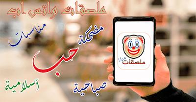 تحميل ملصقات واتس اب بلس الذهبي تليجرام ابو صدام تنزيل الجديدة صانع جاهزة 2020 Stickers Phone Cases Case