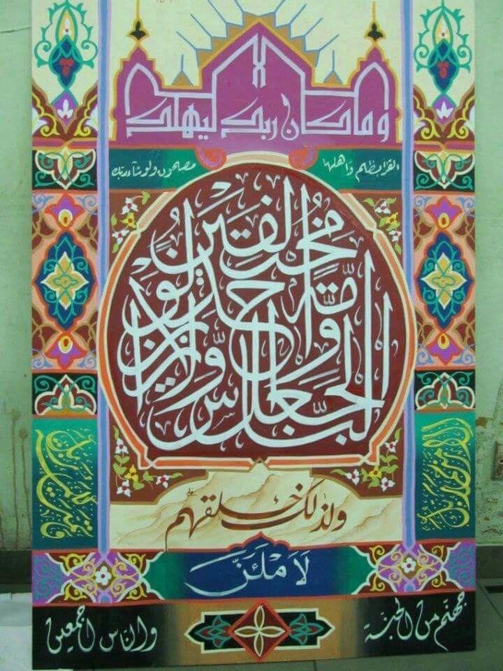 Pin oleh abdullah bulum di و (Dengan gambar) Seni, Pola