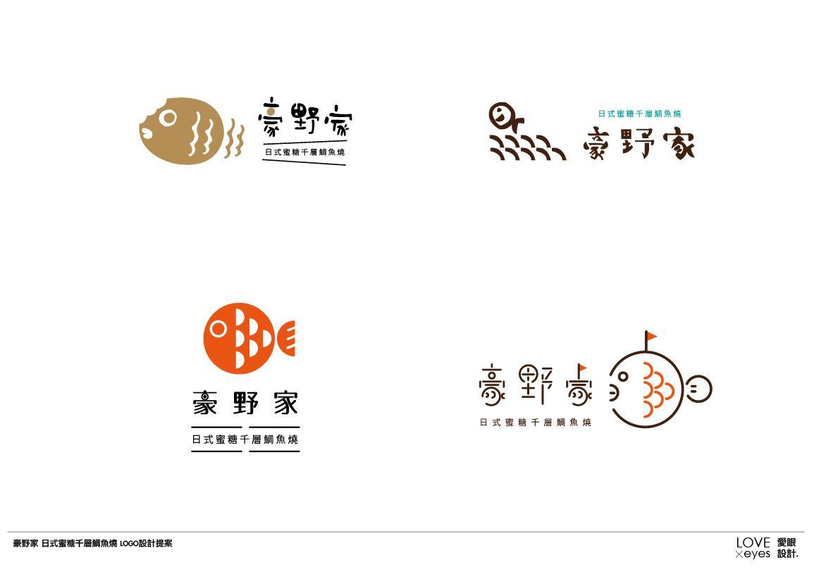 豪野家 日式蜜糖千層鯛魚燒logo設計 魚 ロゴ 創意