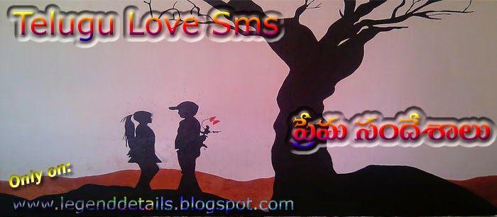 Telugu Love SMS - The Legendary Love | Telugu Love SMS | Pinterest ...
