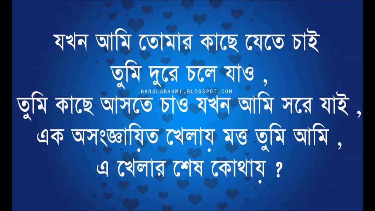 bengali love quotes for facebook