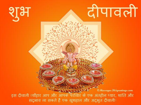 Diwali Wishes in Hindi - 365greetings.com | Diwali wishes ...