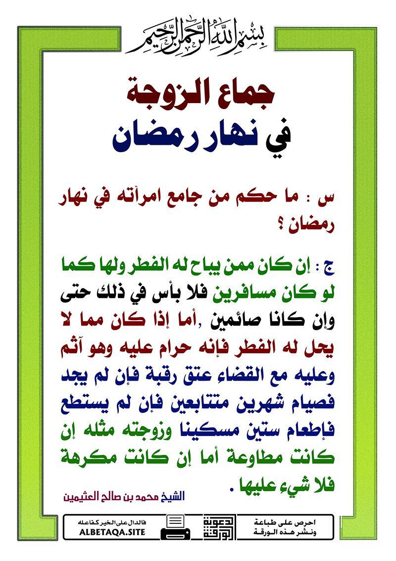 احرص على إعادة تمرير هذه البطاقة لإخوانك فالدال على الخير كفاعله Islamic Quotes Islamic Information Ramadan