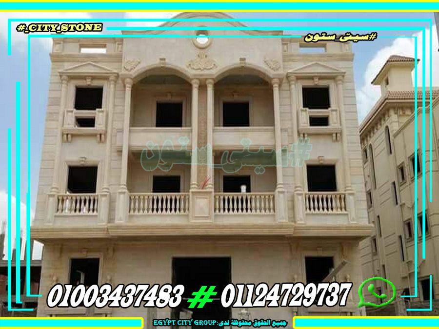اسعار حجر هاشمي مصر افضل انواع الحجر الهاشمى01124729737 Coffee Bar Home Stone Houses Facade