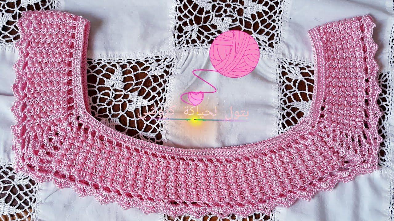 جديد وحصري صدر بالكروشيه شكل مربع بالعقاش للعرائس والبنات In 2021 Crochet Crochet Necklace Jewelry