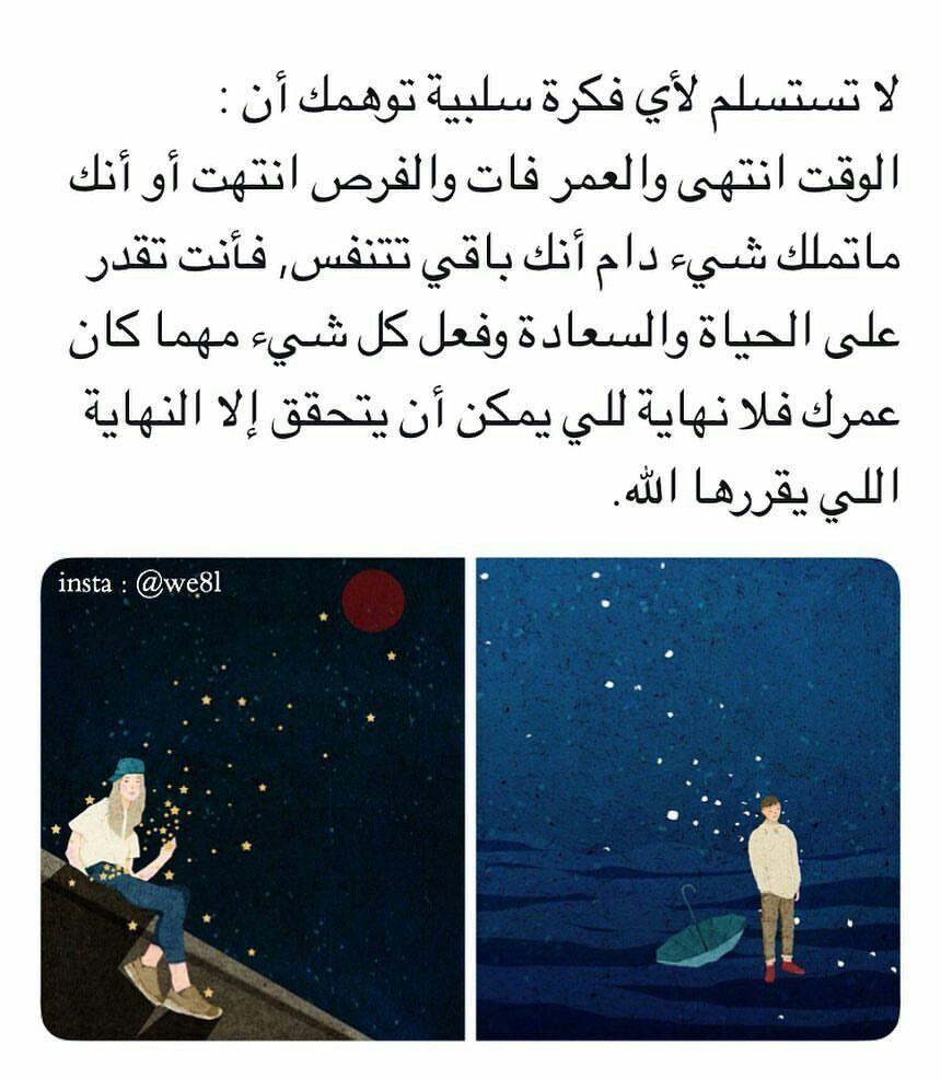 رسالة لك Funny Arabic Quotes Arabic Quotes Arabic Love Quotes