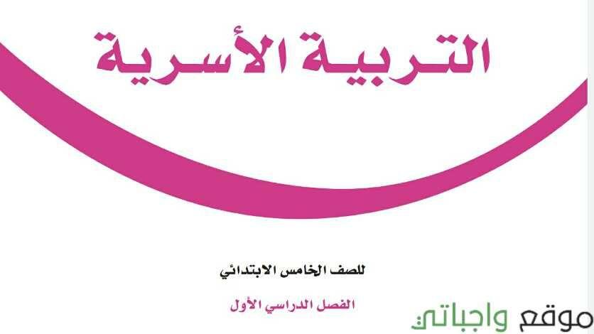 حل كتاب التربية الاسرية خامس ابتدائي ف1 الفصل الاول 1442 موقع واجباتي Tech Company Logos Company Logo Logos