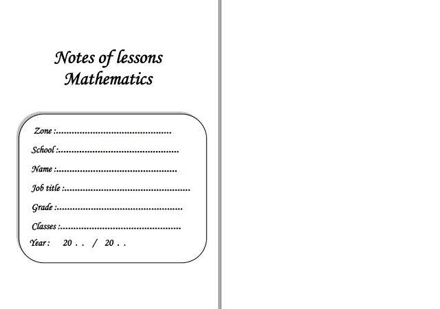 دفتر تحضير الرياضيات باللغة الانجليزية لكل المراحل التعليمية لمدارس اللغات منهج جديد 2018 Classroom Rules Mathematics Calculus