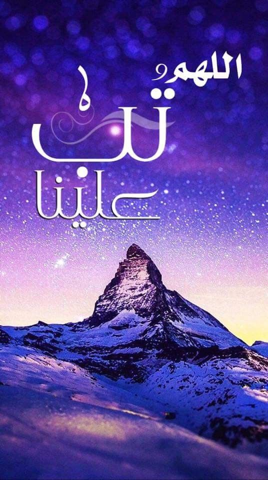 Pin By Masra Al Anbyaa On اللهم تب علينا Lockscreen Screenshot Art Lockscreen