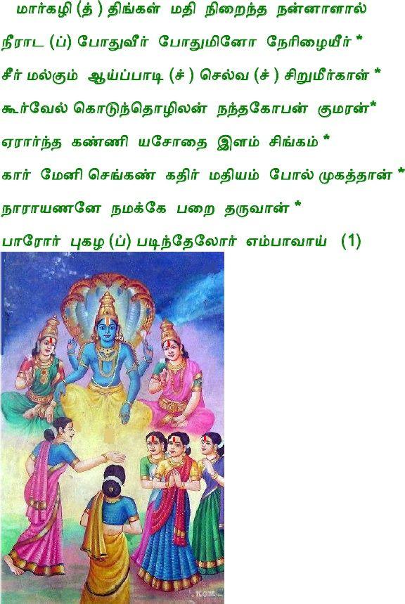 Thiruppavai In Tamil Pdf