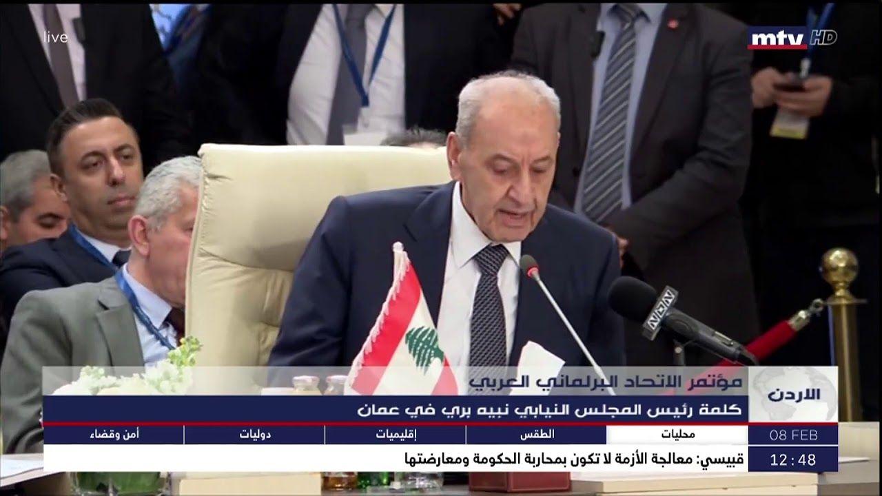 كلمة رئيس المجلس النيابي نبيه بري في عمان مؤتمر الإتحاد البرلماني العربي Talk Show Places To Visit Instagram