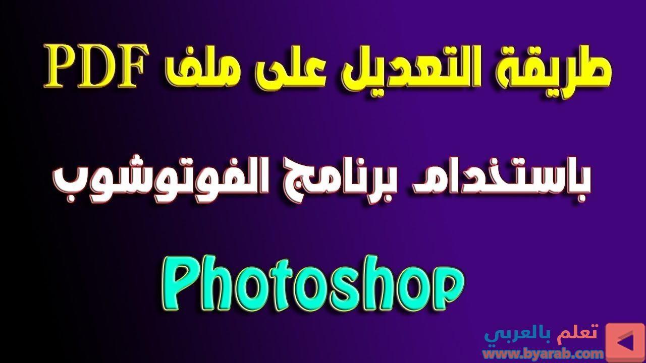 التعديل على ملف Pdf باستخدام برنامج الفوتوشوب Photoshop للمبتدئين Pdf Photoshop