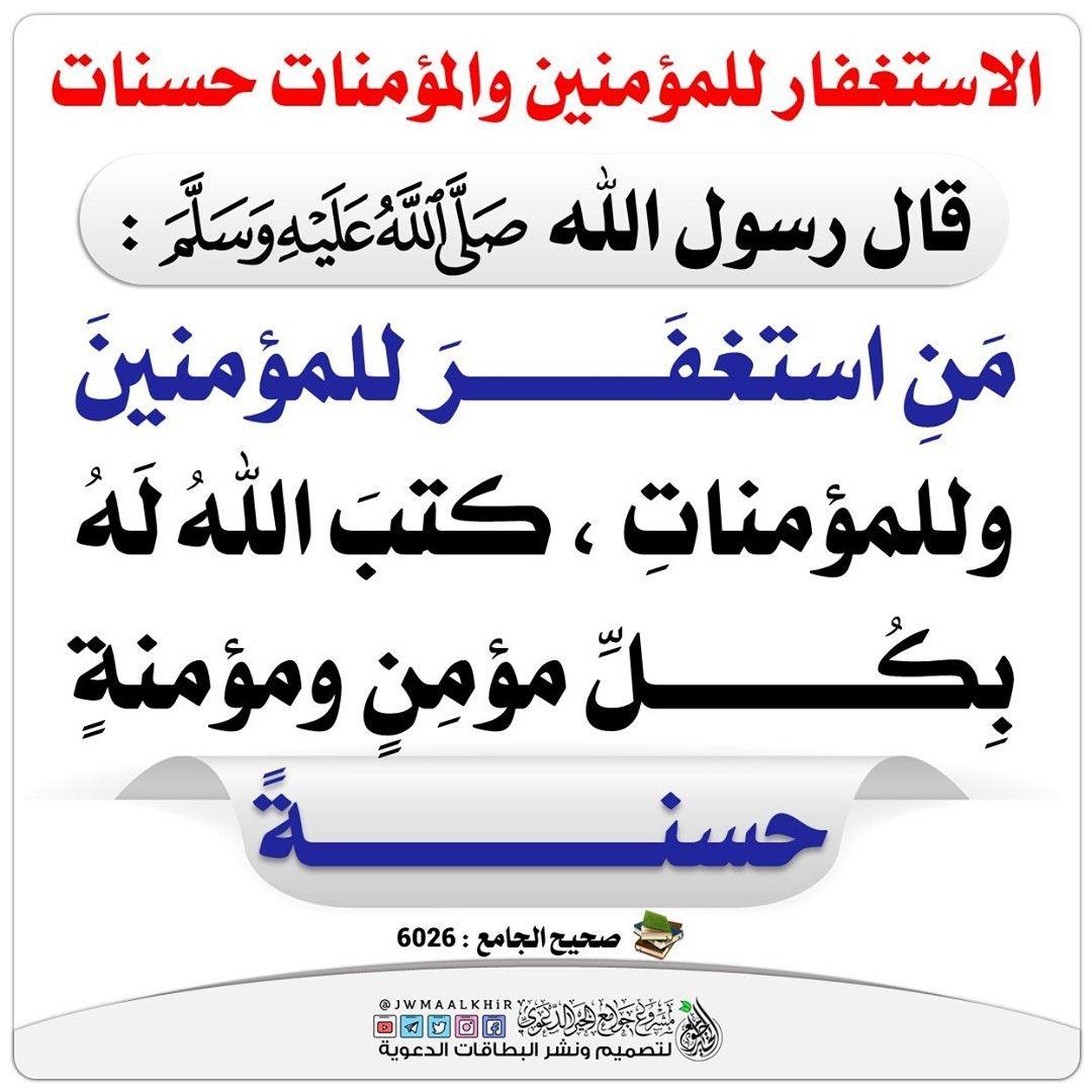 جوامع الخير On Instagram يرجى الدعم Instagram Com Jwmaalkhir Https T Me Jwmaalkhir Jwmaalkhir Jwmaalkhir Instagram Htt Math Uig Arabic Calligraphy