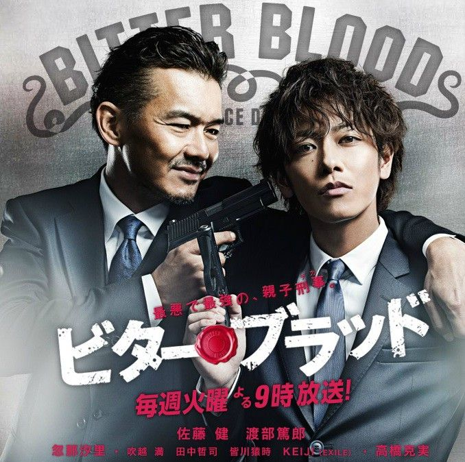 """Bitter Blood"" / ""Partners by Blood"" ~ Japanese drama"