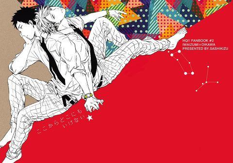 c86 岩及表紙 ぐさり キヅナツキ 夏a45b のイラスト pixiv manga covers japanese graphic design haikyu