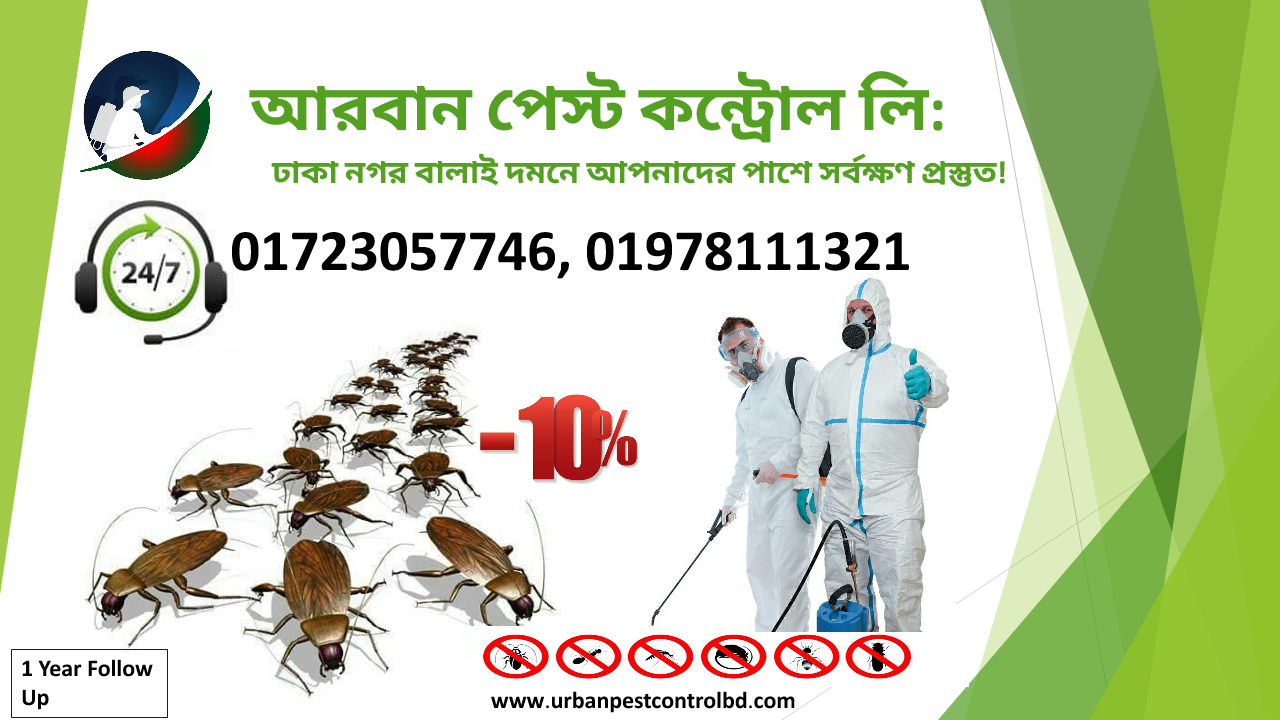 Pest Control Dhaka || Urban Pest Control Pvt. LTd. | Pest control, Pest  control services, Pests