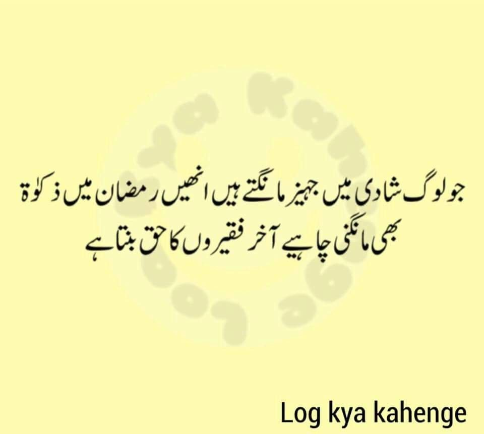 Pin By Maryam On Urdu N English Quotes Poetry And Other Funny Stuff Bff Quotes Deep Words True Words