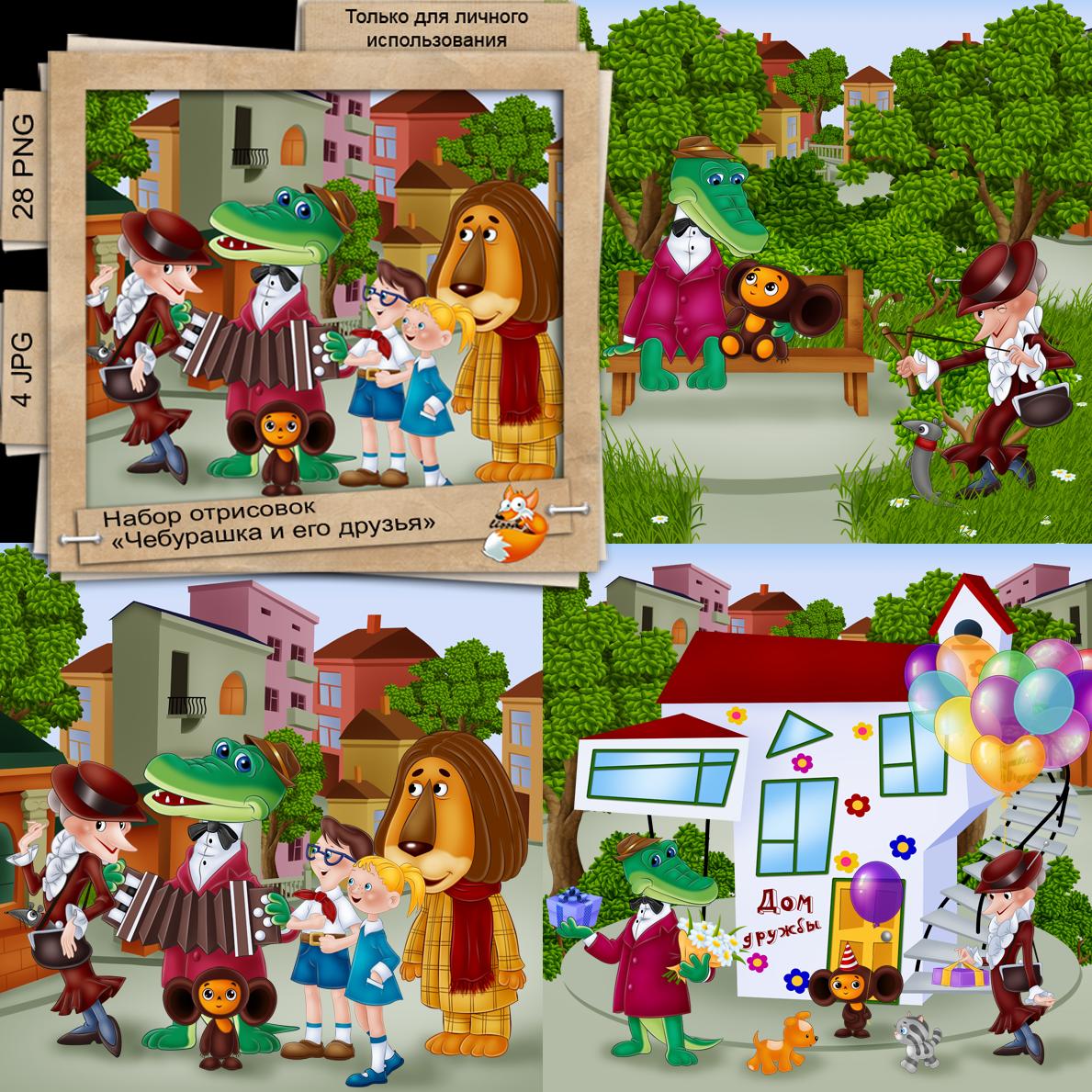 """Любимые мультфильмы: Набор отрисовок """"Чебурашка и его ..."""