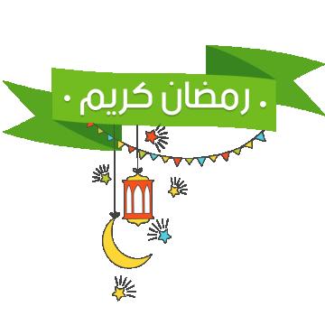 Arabic Islam Ramadan Greeting Green Lantern Eid Al Adha Png Free Download Ramadan Greeting Card Ramadan Kareem Moon Png Transparent Clipart Image And Psd Fil Ramadan Greetings Ramadan Islam Ramadan