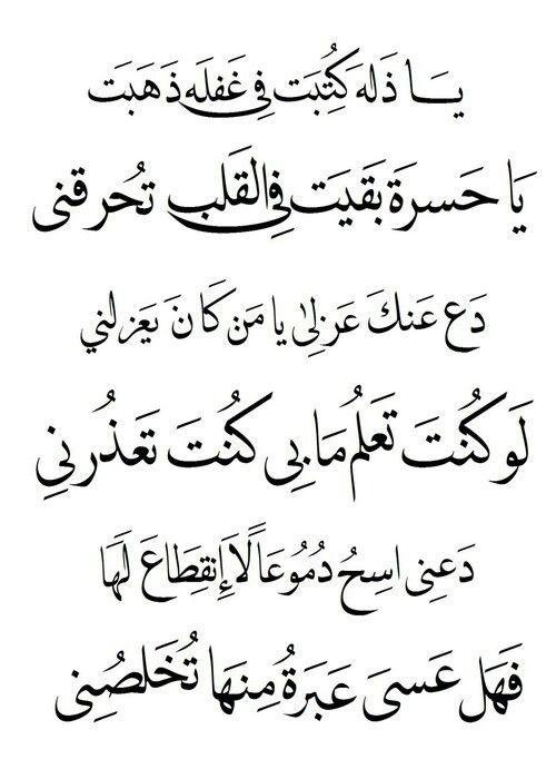 قصيدة ليس الغريب Arabic Love Quotes Poem Quotes Arabic Quotes