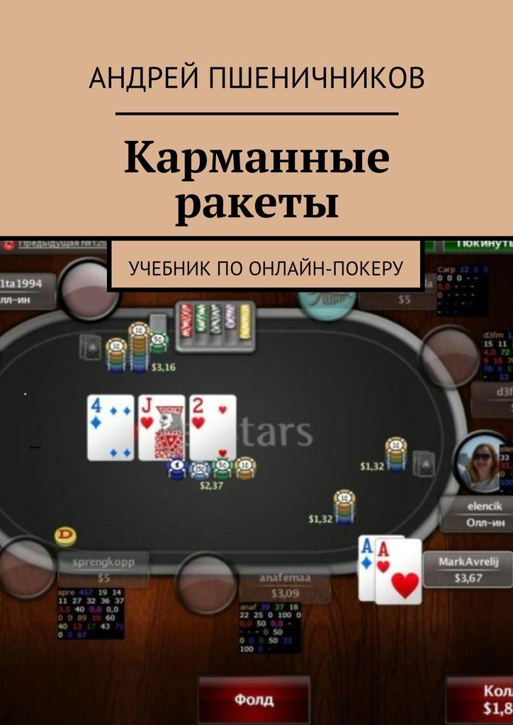 Учебники по покеру на телефон