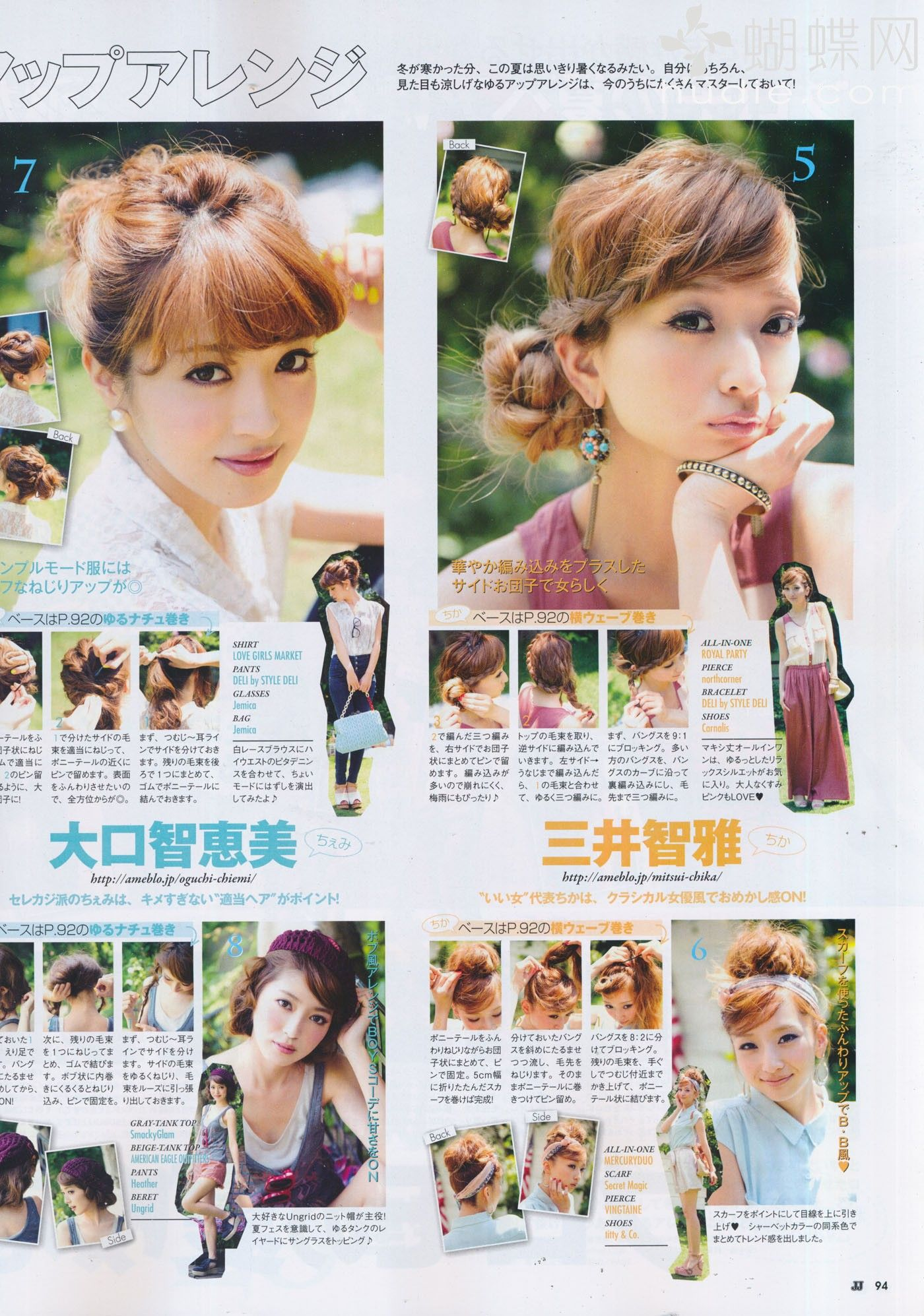 Japanese Hairstyles H A I R Styling Pinterest Japanese